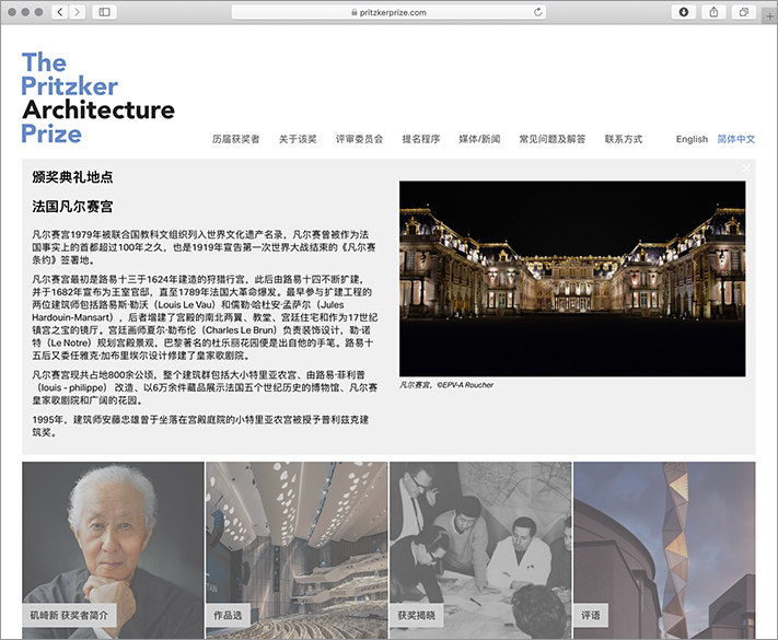 Pritzker Prize Chinese Website